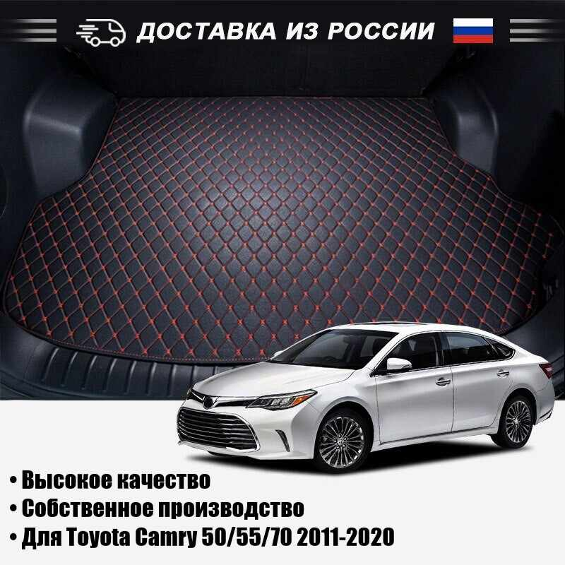 AUTOROWN PU Leather Car Trunk Mat For Toyota Camry XV50/XV55/XV70 2011-2020 Waterproof Floor Mats Auto Interior Accessories