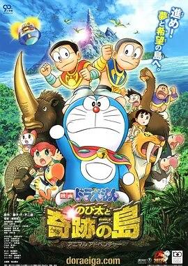 哆啦A梦:大雄与奇迹之岛国语