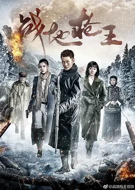 战地枪王 2017