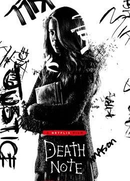 死亡笔记美版