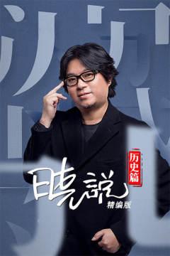 晓说精编版·历史篇
