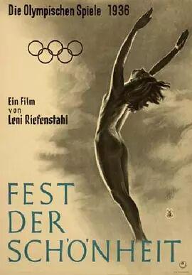 奥林匹亚_美的祭典-纪录片