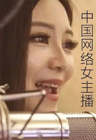 中国网络女主播