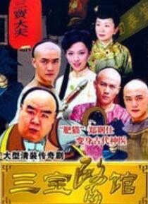 三宝医馆粤语
