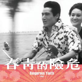 危险的青春