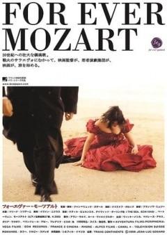 永远的莫扎特