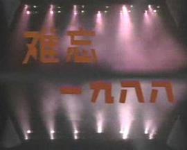 难忘一九八八:中央电视台1989年元旦晚会