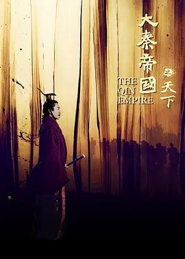 大秦帝国之天下