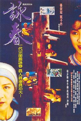 咏春1994