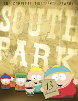 南方公园第十三季