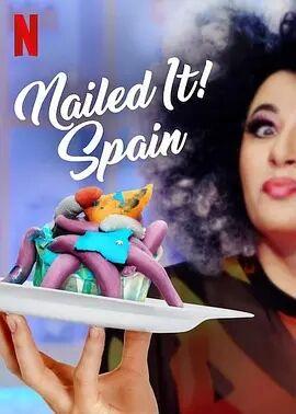 菜鸟烘焙大赛:西班牙第一季