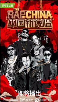 中国新说唱第二季