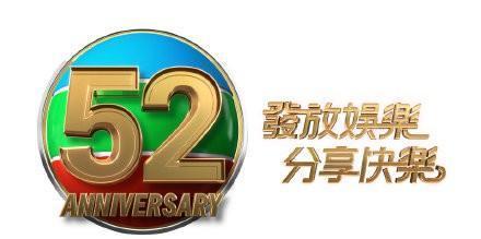 珍惜香港发放娱乐TVB52周年