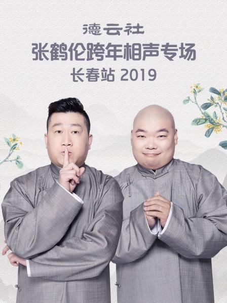 德云社张鹤伦跨年相声专场长春站2019
