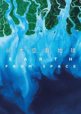 从太空看地球