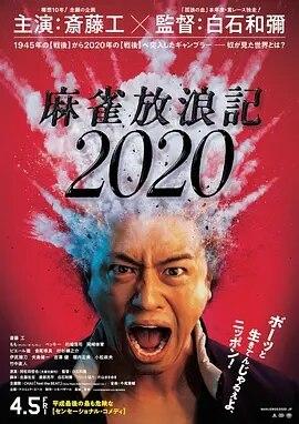 麻雀放浪记2020