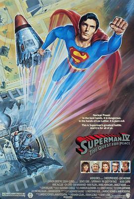 超人4:和平任务