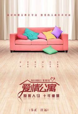 爱情公寓2018
