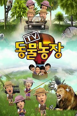 TV动物农场[2021]