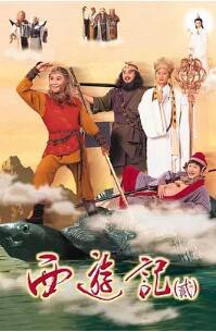 西游记第二部天地争霸美猴王粤语