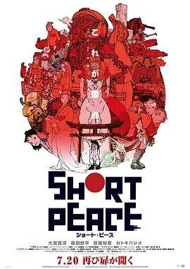短暂和平SHORT PEACE