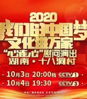 """""""我们的中国梦""""文化进万家"""