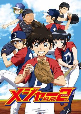 棒球大联盟2nd第二季海报