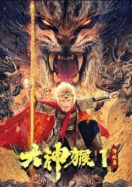 大神猴1降妖篇的海报