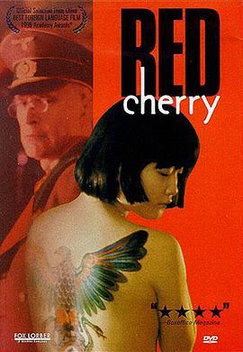 红樱桃1995