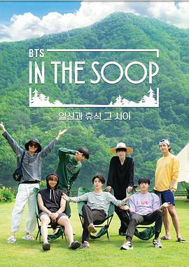 In the SOOP BTS ver