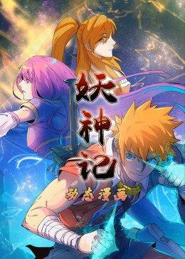 动态漫画·妖神记第一季