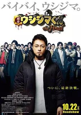 暗金丑岛君电影版4