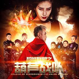 超能联盟之葫芦战队