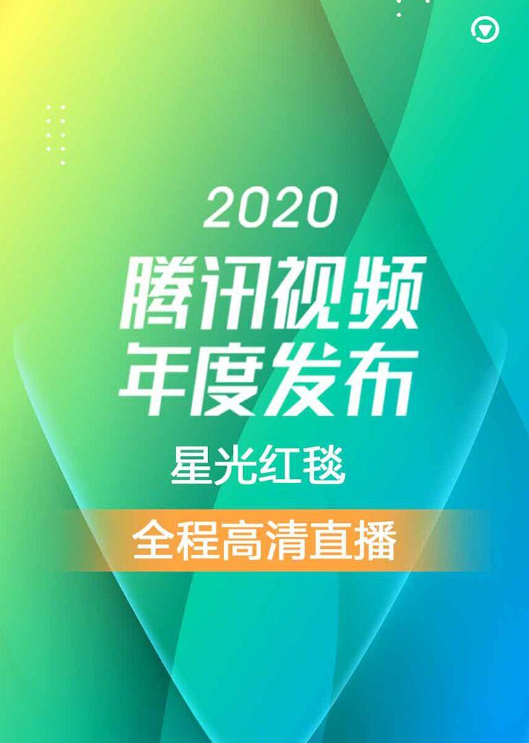 2020腾讯视频年度发布星光红毯
