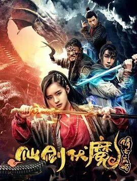 仙剑伏魔:倩女玄姬的海报
