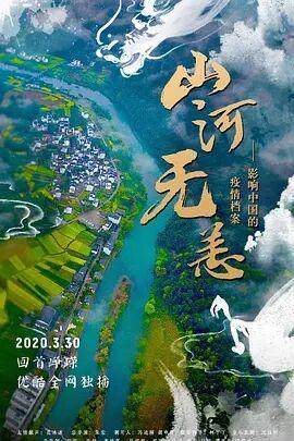 山河无恙·影响中国的疫情档案