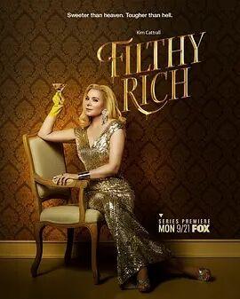富贵逼人第一季