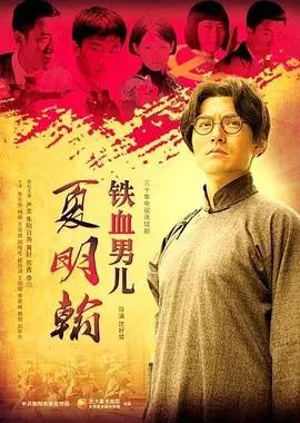 铁血男儿夏明翰 2012