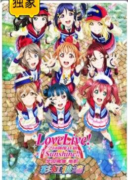 LoveLive! Sunshine!! 学园偶像 电影:彩虹彼端