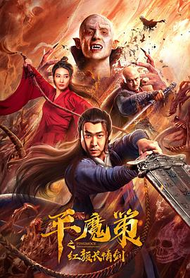 平魔策之红颜长情剑
