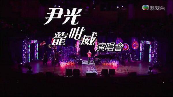 尹光龙咁威演唱会