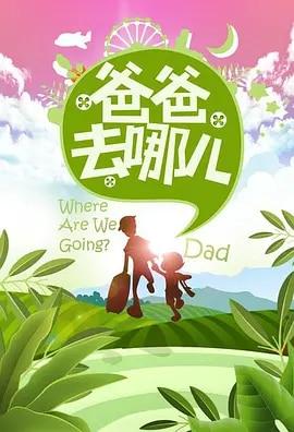 爸爸去哪儿第一季