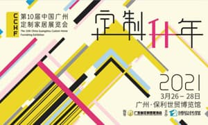 定制行业开年大秀:第十届中国广州定制家居展升级亮相