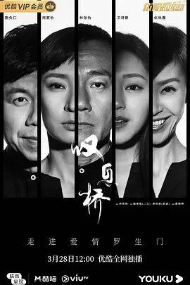 飞虎2粤语