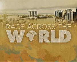 环游世界大冒险第一季