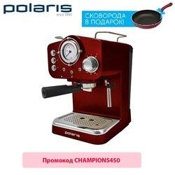Кофеварка Polaris PCM 1531E Retro