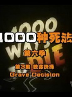 1000种死法第六季