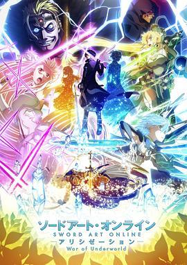 刀剑神域爱丽丝篇异界战争第2期海报