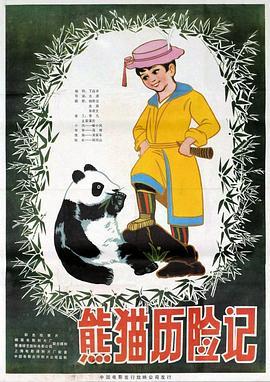 熊猫历险记