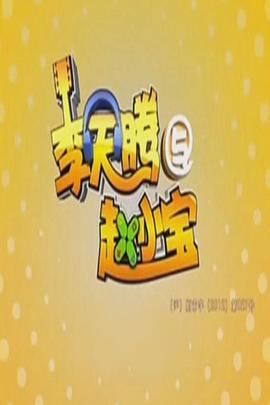 李天腾与赵小宝